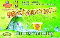 缤纷夏日啤酒活动节宣传单