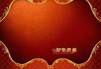 皇家贵族写真背景