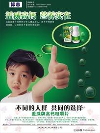 简洁大气儿童保健品海报模板