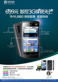 中兴U880手机海报 中国移动海报