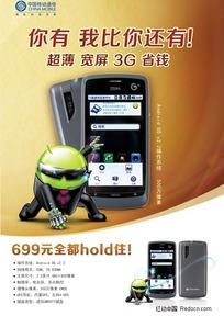 中兴U880手机海报 中国移动手机海报
