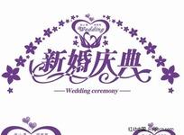 婚礼logo及组合