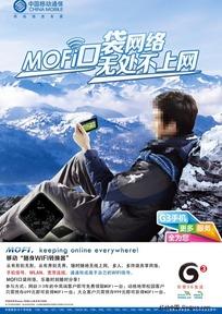 中国移动 MOFI终端
