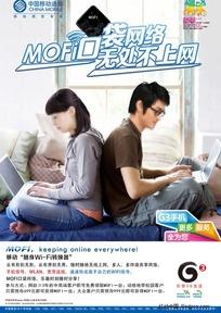 中国移动 MOFI终端海报