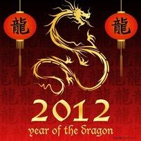 中国元素2012龙年矢量图