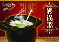 砂锅粥海报设计