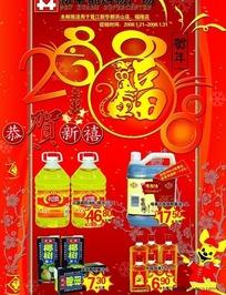 海报-新华都购物广场