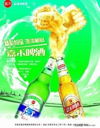 嘉禾啤酒广告