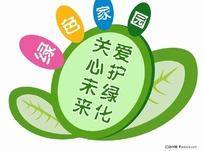 爱护环境提示牌  绿色家园温馨提示