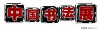 标题小品-中国书法展