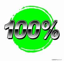 标题小品-100%