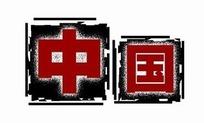 标题小品-中国