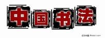 标题小品-中国书法