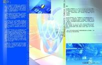 中丹软件画册设计