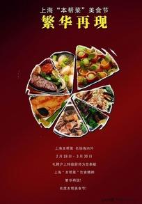 上海本帮菜美食节海报