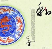 古典龙纹瓷器展板素材