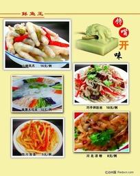 鲜鱼王馋嘴开味单张广告纸
