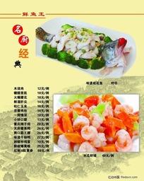 鲜鱼王名厨经典单张广告纸