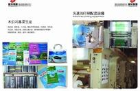 晨光集团宣传册设计