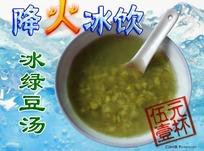 冰绿豆汤海报