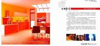 家电产品企业宣传册