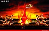 中国红花郎酒广告海报