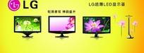 LG显示器海报