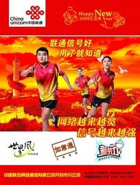 中国联通宣传单