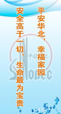 中国石化安全警示标语