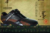 帝牌皮鞋墨建筑上的鞋子海报