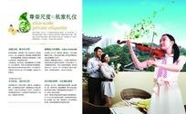 房地产广告画册模板PSD分层素材