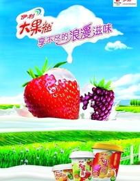 伊利大果粒酸奶广告PSD分层素材