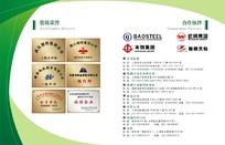 众唐实业企业宣传手册