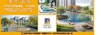 房地产广告宣传