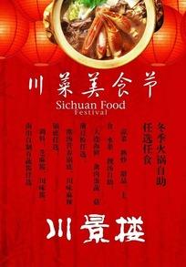 川菜美食节宣传海报