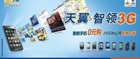 天翼智领3G户外广告 三星手机 3G手机 天翼LOGO 海报设计 广告设计 矢量