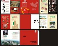 恒都农业产品宣传画册