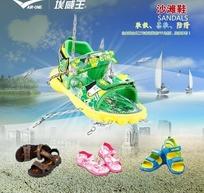 埃威王儿童沙滩鞋宣传单广告模板PSD分层素材