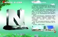 电器公司简介海报设计PSD