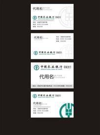 农业银行名片设计
