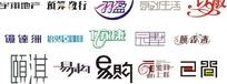 中文字体设计