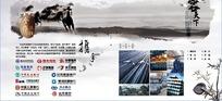 矢量图企业中国风网页设计