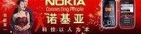 诺基亚手机宣传招牌