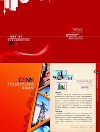 宁夏新闻频道画册封面设计