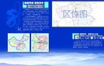 宝鸡地理位置介绍画册设计