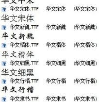 華文中文字體TTF文件壓縮包_合輯