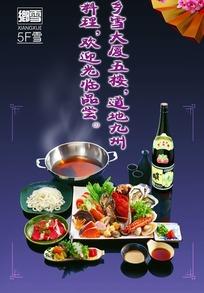 餐饮料理行业宣传海报