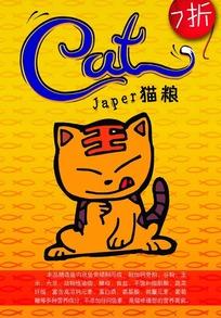猫粮产品促销海报