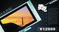液晶电视宣传单广告设计模版