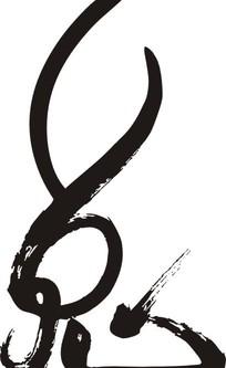 创意毛笔字体兔字 设计ai格式